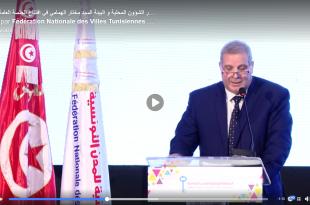كلمة وزير الشؤون المحلية و البيئة السيد مختار الهمامي في افتتاح الجلسة العامة للجامعة